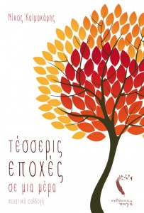 tesseris_epoxescover-prepress